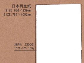 畫感紙 日本再生紙