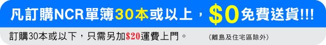 NCR簿送惠